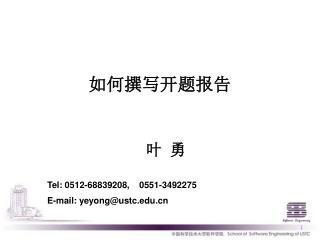 如何撰写开题报告 叶 勇 Tel: 0512-68839208, 0551-3492275 E-mail: yeyong@ustc
