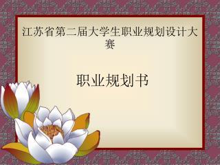 江苏省第二届大学生职业规划设计大赛