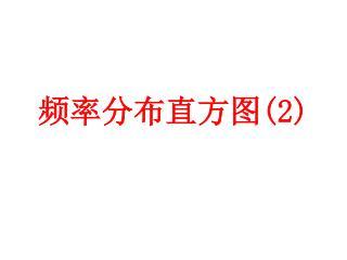 频率分布直方图 (2)