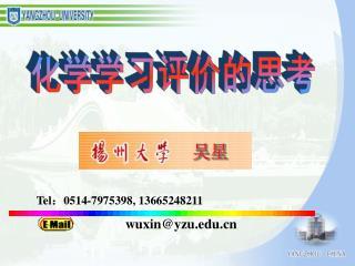 Tel : 0514-7975398, 13665248211 wuxin@yzu