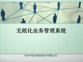 无纸化业务管理系统