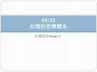 05/22 台灣 的官僚體系