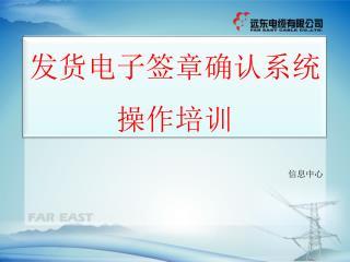 发货电子签章确认系统操作培训