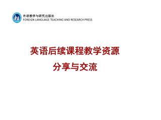 外语教学与研究出版社 FOREIGN LANGUAGE TEACHING AND RESEARCH PRESS