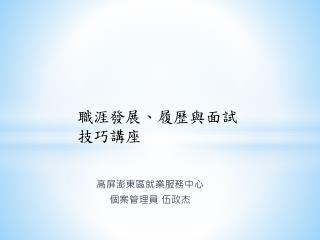 高屏澎東區就業服務中心 個案管理員 伍政杰