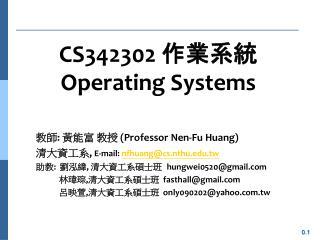 教師 : 黃能富 教授 (Professor Nen-Fu Huang) 清大資工系 , E-mail: nfhuang@cs.nthu.tw