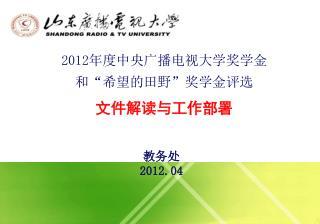 """2012 年度中央广播电视大学奖学金 和""""希望的田野""""奖学金评选 文件解读与工作部署"""