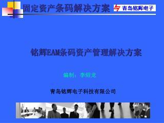 铭辉 EAM 条码资产管理 解决方案