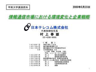 < 略  歴 >    1939年1月  神奈川県にて出生 1951年4月  慶応義塾普通部入学    1961年3月  慶応義塾大学工学部電気学科卒