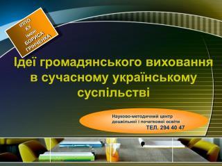 Ідеї громадянського виховання в сучасному українському суспільстві