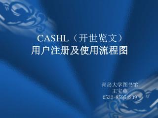 CASHL (开世览文) 用户注册及使用流程图