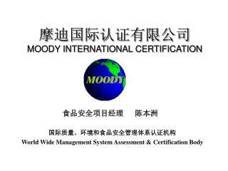 食品安全项目经理 陈本洲