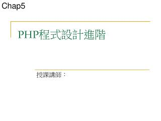 PHP 程式設計進階