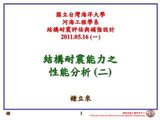 國立台灣海洋大學 河海工程學系 結構耐震評估與補強 設計 2011.0 5 . 16 (一)