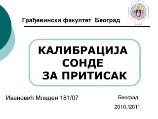 Грађевински факултет Београд