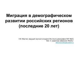 Миграция в демографическом развитии российских регионов (последние 20 лет)