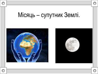 Місяць – супутник Землі.