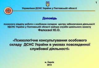 Управління ДСНС України у Полтавській області