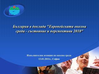 """България в доклада """"Европейската околна среда - състояние и перспективи 2010"""""""