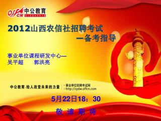 2012 山西农信社招聘考试 — 备考指导
