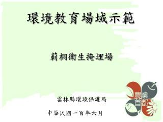 環境教育場域示範