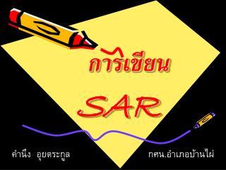 การเขียน SAR