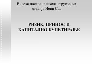 Висока пословна школа струковних студија Нови Сад