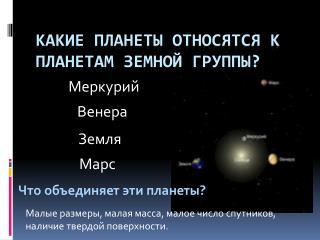 Какие планеты относятся к планетам земной группы?