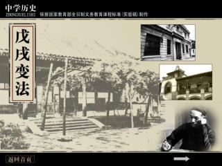 "A. "" 公车上书 "" B. 康梁创办 《 万国公报 》 C. 强学会的成立 D. 创办 《 中外纪闻 》"