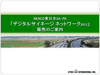 NEXCO 東日本 SA ・ PA 「デジタルサイネージ ネットワーク 2012 」 販売のご案内