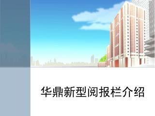 华鼎新型阅报栏介绍