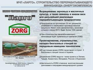 МЧП «ларго». Строительство перерабатывающего минизавода ( энергокомплекса )