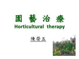 園藝治療 Horticultural therapy
