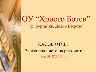 "ОУ ""Христо Ботев"" гр. Бургас кв. Долно Езерово"