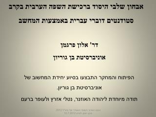 אבחון שלבי היסוד ברכישת השפה הערבית בקרב סטודנטים דוברי עברית באמצעות המחשב