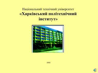 Національний технічний університет «Харківський політехнічний інститут»