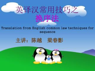 Translation from English common law techniques for sequence