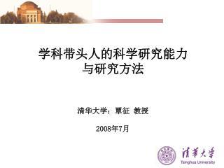 学科带头人的科学研究能力 与研究方法 清华大学:覃征 教授 2008 年 7 月