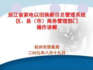 浙江省家电以旧换新 信息 管理系统 区、县(市)商务管理部门 操作讲解