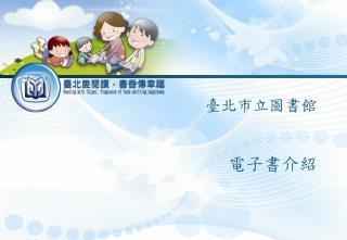 臺北市立圖書館 電子書介紹