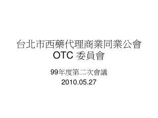 台北市西藥代理商業同業公會 OTC 委員會