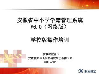安徽省中小学学籍管理系统 V6.0 (网络版) 学校版操作培训