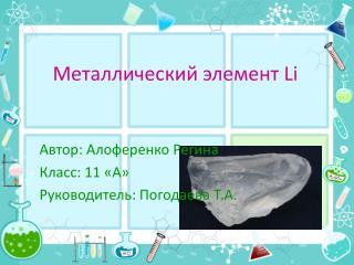 Металлический элемент Li