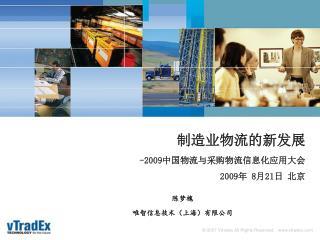制造业物流的新发展 -2009 中国物流与采购物流信息化应用大会 2009 年 8 月 21 日 北京