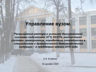 О.И. Койфман 22 декабря 2009