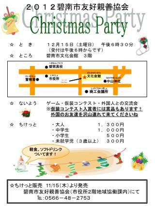 ☆  と き   12月15日(土曜日) 午後6時30分         (受付は午後6時からです) ☆ ところ   碧南市文化会館 3階