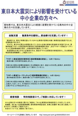 愛知県では、東日本大震災により経営に影響を受けている県内の中小企業の方々を支援しています。