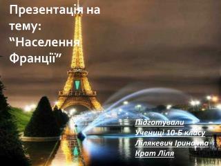 """Презентація на тему: """"Населення Франції"""""""