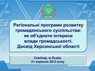 Семінар, м.Львів, 21 вересня 2012 року