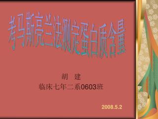 胡 建 临床七年二系 0603 班